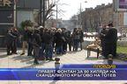Правят фонтан за 80 хиляди на скандалното кръгово на Тотев