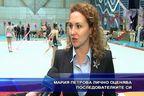 Мария Петрова лично оценява последователките си