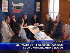 Депутати от ПФ се срещнаха със свои симпатизанти в Ловеч