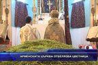 Арменската църква отбелязва Цветница