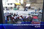 Село Долен на протест срещу решение на ДНСК