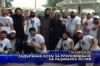 Задържаха осем за проповядване на радикален ислям