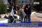Гражданите на Никопол искат смъртно наказание за убиеца на Вероника
