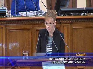 ПФ настоява за подкрепа на българския туризъм
