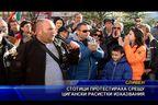 Стотици протестираха срещу цигански расистки изказвания