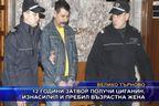 12 години затвор получи циганин, изнасилил и пребил възрастна жена