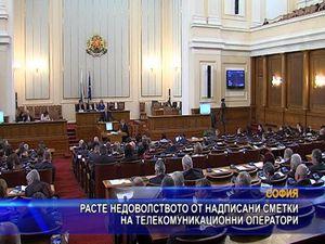 Pacтe недоволството от надписани сметки на телекомуникационни оператори
