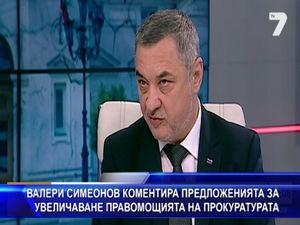 Валери Симеонов коментира предложенията за увеличаване правомощията на прокуратурата