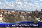 Нови скандали по проекта за строителство на блок за цигани