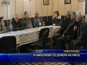 И Николаево се довери на НФСБ