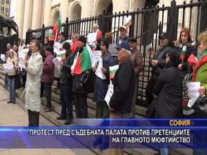 Протест пред съдебната палата против претенциите на Главното мюфтийство