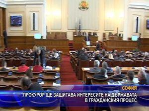 Прокурор ще защитава интересите на държавата в гражданския  процес