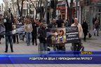 Родители на деца с увреждания на протест