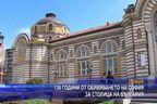 136 години от обявяването на София за столица на България