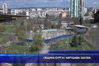Община Бургас нарушава закона