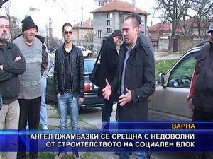 Ангел Джамбазки се срещна с недоволни от строителството на социален блок