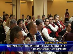 """Сдружение """"Пазители на българщината"""" с първо общо събрание"""