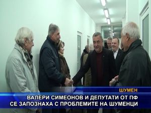 Валери Симеонов и депутати от ПФ се запознаха с проблемите на шуменци