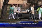 Общинските болници подкрепят протеста