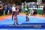 Бургаски триумф в републиканското първенство по кик бокс