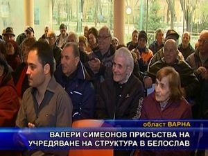 Валери Симеонов присъства на учредяване на структура в Белослав