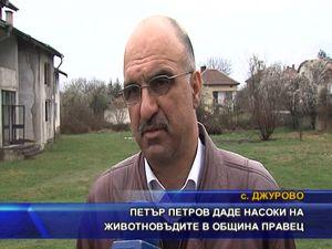 Петър Петров даде насоки на животновъдите в община Правец