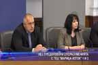 """НЕК предоговори споразуменията с ТЕЦ """"Марица Изток"""" 1 и 3"""
