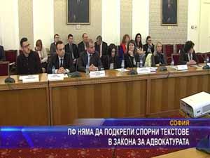 ПФ няма да подкрепи спорни текстове в закона за адвокатурата