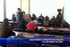 Апелативната прокуратура работи по сигналите на СКАТ