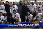 Втората група задържани за радикален ислям остават в ареста