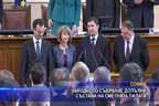Народното събрание допълни състава на Сметната палата