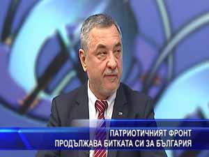 Патриотичният фронт продължава битката си за България