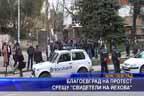 """Благоевград на протест срещу """"Свидетели на Йехова"""""""