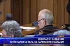 Депутат от АТАКА спи в пленарната зала на Народното събрание