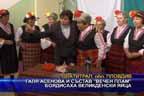 """Галя Асенова и състав """"Вечен плам"""" боядисаха великденски яйца"""