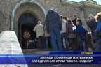 """Хиляди софиянци изпълниха катедралния храм """"Света Неделя"""""""
