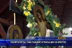 Разпети петък - най-тъжният и тежък ден за Христос