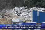 """Сгради като хотел - """"Вероника"""" трябва да се разрушават с взрив, смята експерт"""