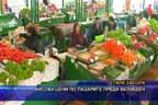 Високи цени по пазарите преди Великден