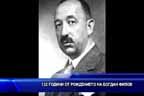 132 години от рождението на Богдан Филов