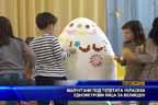 Малчугани под тепетата украсиха еднометрови яйца за Великден