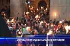 Благодатният огън бе запален в Йерусалим