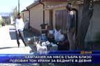 Кампания на НФСБ събра близо половин тон храни за бедните в Девня