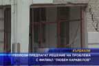 """Геолози предлагат решение на проблема с филиал """"Любен Каравелов"""""""