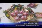 Деца изписват яйца по стара българска технология