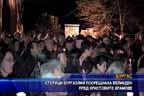 Стотици бургазлии посрещнаха Великден пред христовите храмове