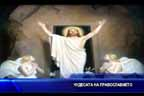 Чудесата на Православието