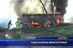 Пожар изпепели вилни постройки