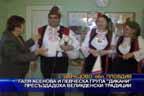"Галя Асенова и певческа група ""Дикани"" пресъздадоха великденски традиции"
