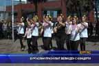 Бургазлии празнуват Великден с концерти